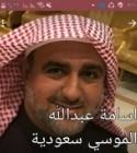 دكتور / أسامة عبد الله الموسى