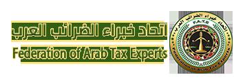 اتحاد خبراء الضرائب العرب